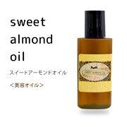 スウィートアーモンドオイル スイートアーモンドオイルオイル sweetalmond