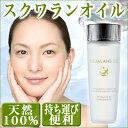スクワランオイル 純度99.9%以上の最高級品質美容オイル 乳液、美容液、化粧水に最適(マッサー...