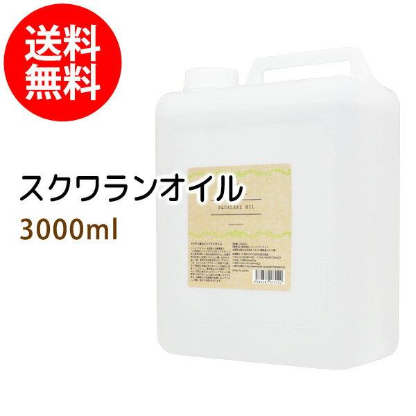 送料無料 スクワランオイル3000ml (コック付)(純度99%以上 スクワラン100%) 大容量・業務用
