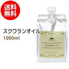 スクワランオイル1000ml 純度99.9%以上、天然100%無添加の最高品質美容オイル!(マッサージオイ...