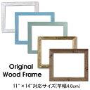 オリジナル ウッドフレーム 28.0×35.5cm 対応サイズ 竿幅4.0cm【ヘザーブラウン Heather Brown ニックカッ...