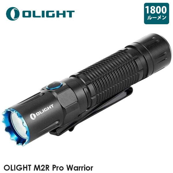 OLIGHTオーライトM2RProWarrior懐中電灯1800ルーメンタクティカルライトフラッシュライト戦術充電式ハンディライ