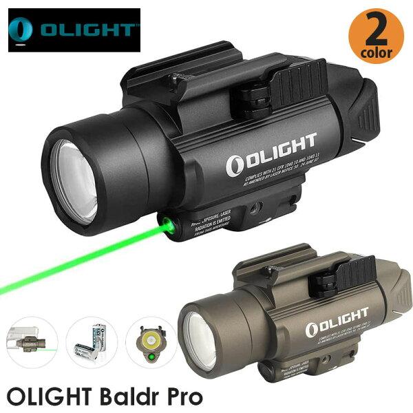 OLIGHTオーライトBaldrProブラック/タン色ウェポンライト1350ルーメンフラッシュライトタクティカルライト懐中電灯グ
