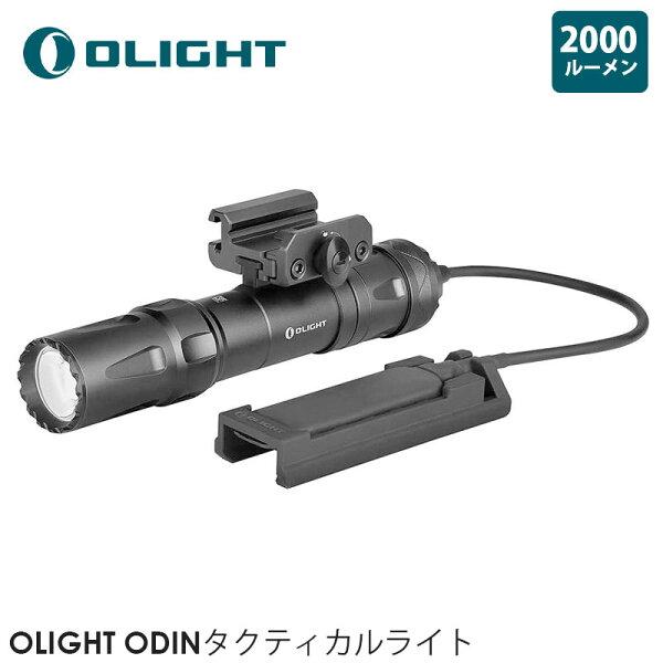 OLIGHTオーライトODINタクティカルライト懐中電灯2000ルーメン充電式ウェポンライトIPX8防水ハンディライト21700