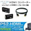 プレステ2 専用 HDMI 変換コンバーター PS2 TO HDMI CONNECTOR +ハイスピードHDMIケーブル 1.5m 付属(メーカー長期保証付)