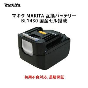 【初期不良対応、長期保証】マキタ MAKITA 互換バッテリー BL1430 国産セル搭載