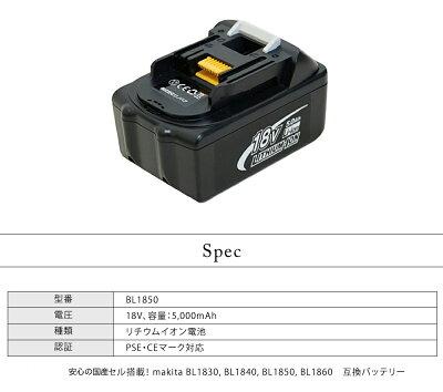 【初期不良対応、長期保証】マキタMAKITA互換バッテリーBL1850panasonicパナソニックセル搭載2個セット(18V5000mAh(5.0Ah))