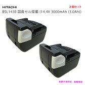 【初期不良対応、長期保証】日立工機 HITACHI 互換バッテリー BSL1430 国産セル搭載 2個セット (14.4V 3000mAh (3.0Ah))