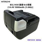【初期不良対応、長期保証】日立工機 HITACHI 互換バッテリー BSL1450 国産セル搭載 (14.4V 5000mAh (5.0Ah))