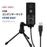 FIFINE K669 USBマイク コンデンサーマイク PS4 PC Skype 音量調節可能 マイクスタンド付属 Windows Mac対応 テレワーク ファイファイン