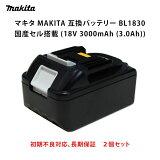 マキタ MAKITA 互換バッテリー BL1830 国産セル搭載 2個セット(18V 3000mAh (3.0Ah))【初期不良対応、長期保証】