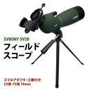 SVBONY SV28 フィールドスコープ 単眼 望遠鏡 防水 スマホアダプタ付き 三脚付き(25倍--75倍-70 mm)