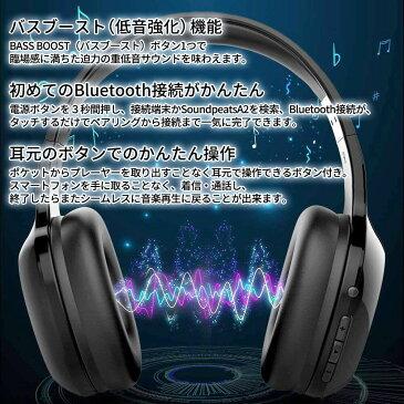 【正規代理店】SoundPEATS サウンドピーツ A2 密閉型 低音強化 EQ機能 40mm径大型ドライバー 高音質 ワイヤレス ヘッドホン 20時間連続再生 ワイヤレス&有線両用 マイク付き ブルートゥース ブラック