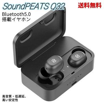 正規代理店 SoundPEATS サウンドピーツ Q32 Bluetooth イヤホン TWS Bluetooth 5.0 完全ワイヤレスイヤホン 高音質 低遅延 防水&防汗 Bluetooth イヤホン 収納充電ケース付 siri対応 左右分離型 片耳&両耳モード ブラック
