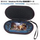 Smatree P100L 旅行やホームストレージケース PS Vita2000/1000/ PSP 3000 + 保護カバー及び周辺機器 の収納ケース