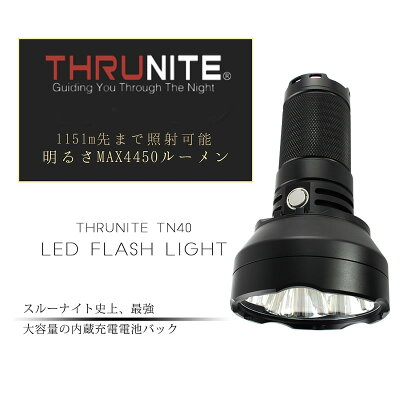 ThruNiteTN40充電式フラッシュライトは最新CREEXP-LHI*4LED搭載によりMAX4450ルーメン、MAX照射距離1151m含充電電池バック