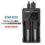 XTAR VC2S 充電器 リチウムイオン電池用充電器 ニッケル水素電池用充電器 2本充電可能 液晶表示付 パワーバンク機能 電池容量を検出(Li-ion / NI-MH)