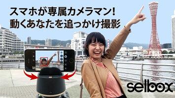 スマホが専属カメラマン!顔認識で、動くあなたを追っかけ撮影「セルボックス」