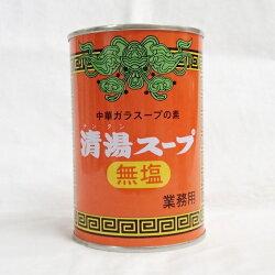業務用清湯スープ無塩4号缶400g