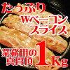 ニチロ畜産)Wベーコンスライス冷凍1kg