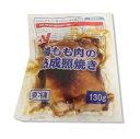 ニチレイ)鶏もも肉の熟成照焼き 冷凍 130g
