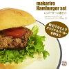 手作りハンバーガー10個セット【冷凍】