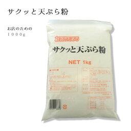 お店のための) 業務用 天ぷら粉 1kg