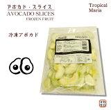 冷凍野菜 トロピカルマリア)アボカド・スライス 500g 冷凍アボカド
