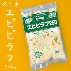 温めるだけ 味の素) 国産米 エビピラフ 冷凍 250g