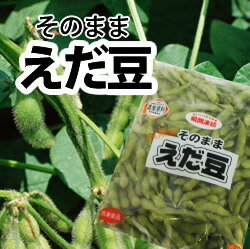 中札内村農業協同組合『そのままえだ豆』