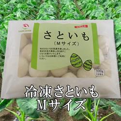 冷凍野菜 シンミ) さといも(Mサイズ) 500g