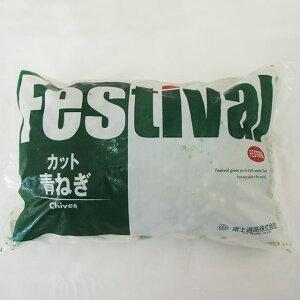 Festival カット青ねぎ 冷凍 1kg