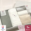 【送料無料】 今治タオル かさ張る洗濯さようならギフト タオルセット タオルギフト 贈り物 綿100% 1