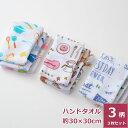 キッチンタオル【ガーゼ】3枚セット ハンドタオル 布巾 綿100% 薄手 ディッシュ/カフェ/ドア