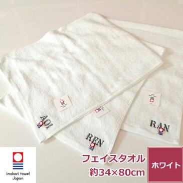 今治タオル 〔ピュアホワイト〕フェイスタオル名入れ刺繍 フェイスタオル 綿100% 無地 中厚 ホワイト
