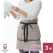 ギャルソン エプロン タオル地 キッチン デザイン ファッション おしゃれ オシャレ プレゼント