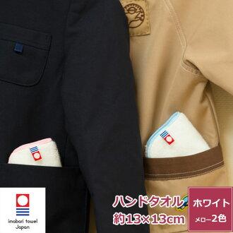 手帕毛巾 13 釐米 (今毛巾) 的第一次今治毛巾手帕毛巾手毛巾毛巾口袋毛巾禮物國內在日本今治毛巾兒童孩子苗圃花園幼稚園學校做了準備每個袋子上免費送的禮物