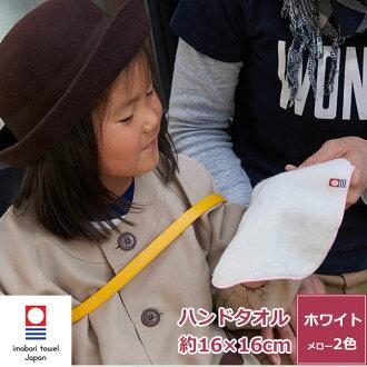 手帕毛巾 16 釐米 (今巾) 今毛巾手帕毛巾手毛巾毛巾口袋毛巾禮品國內第一次在日本今治毛巾兒童兒童苗圃花園幼稚園學校製備每個袋子把免費的禮物