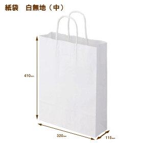 紙袋白無地(小)