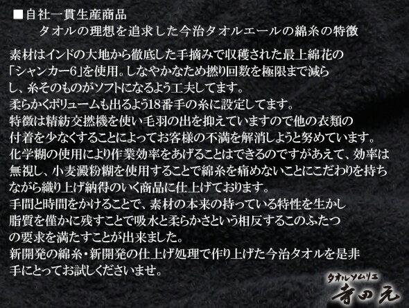 黒ハンドタオル【今治タオルエール】_____楽天通販ランキング・ギフト・売れ筋