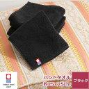 手触りも風合いも最高です。今治ブランド認定で進化した贅沢なタオルです。黒タオルは格好いい...