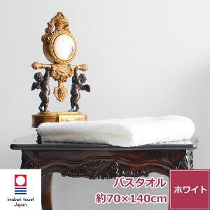 国産のタオル技術をもって作り出すタオルの美の最高傑作の少し大判バスタオルです。正岡タオル...