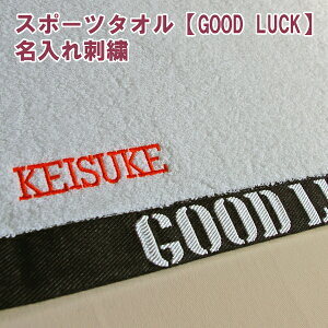 スポーツタオル【GOOD LUCK】 名入れ刺繍 ネーム刺繍_____泉州タオル