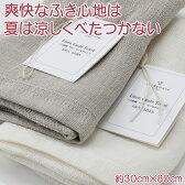 麻リネンフェイスタオル【izu】日本製 国産 軽いタオル 涼しい 薄い すぐ乾く 速乾 かわいい おしゃれ お祝い 汗拭きタオル 汗拭タオル オシャレ 薄手 あす楽
