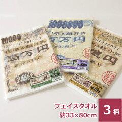 宝くじが当たるかも。縁起のいいお札タオルです。イベントなどによく使われます。日本製、今治...