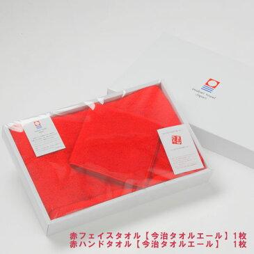 今治タオル 赤タオルセットミニ(今治タオル) セット 綿100% 無地 厚手 レッド