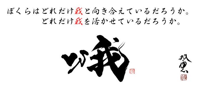 勝つためのタオル【vs我】名入れ刺繍_____今治タオルギフト