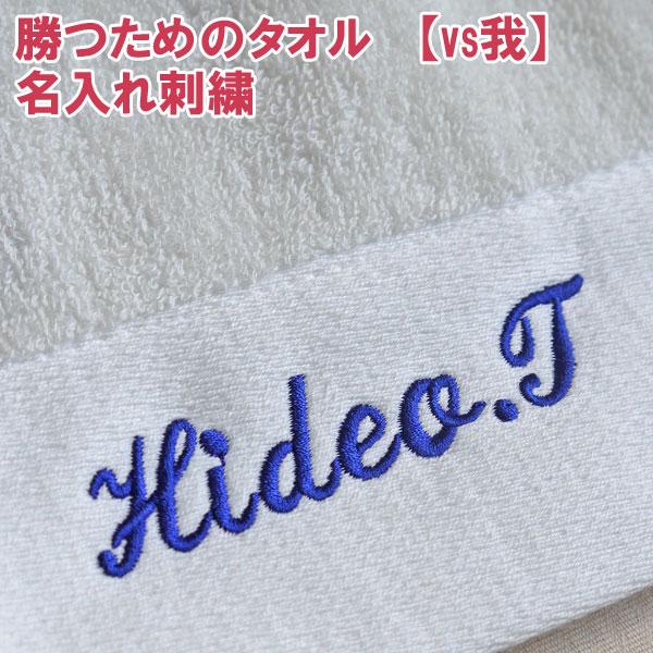 勝つためのタオル【vs我】