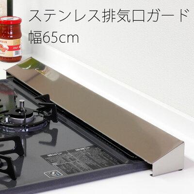 川口工器フッ素コート仕上げの排気口カバー幅65YG−455