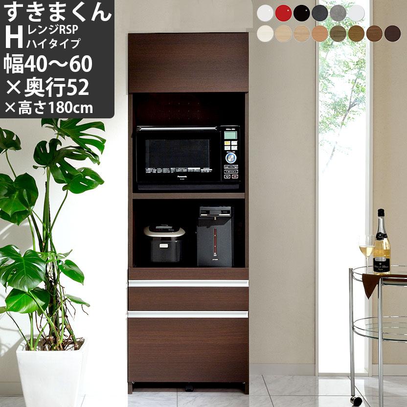 すきまくん レンジ台 幅40-60×奥行52×高さ180cm RSPH-H ハイタイプ レンジボード 家電ボード セミオーダー 食器棚 完成品 日本製 国産 電子レンジ 収納 家具 すきま くん